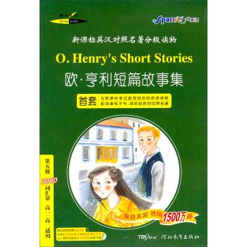 春天系列·新课标英汉对照名著分级读物:欧·亨利短篇故事集 下载
