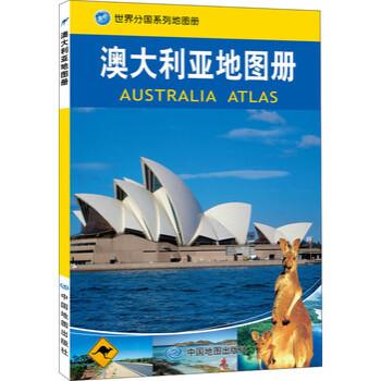 澳大利亚地图册 中国地图出版社 编