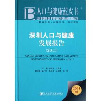 人口老龄化_2011年人口发展报告