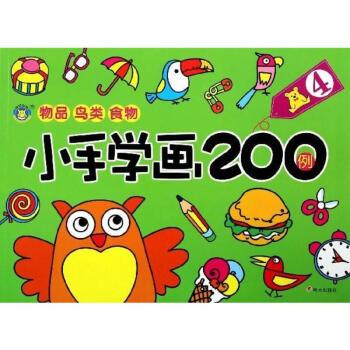 河马文化 小手学画200例4-物品 鸟类 食物 [3-6岁]