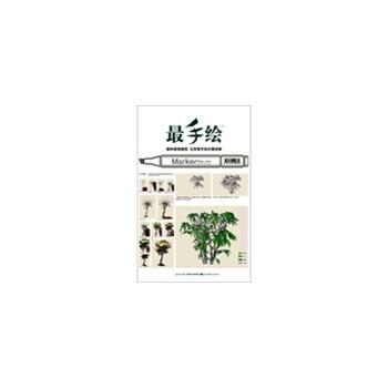 最手绘-园林景观植物马克笔手绘步骤详解 施并塑