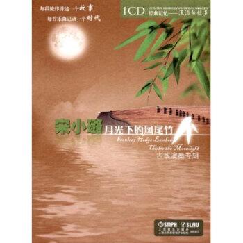 宋小璐 月光下的凤尾竹 古筝演奏专辑 光盘 ssl