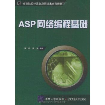 ASP网络编程基础图片