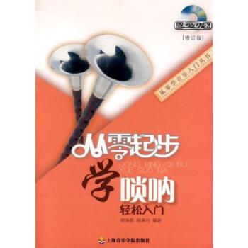 中国民族管弦乐协会葫芦丝