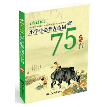 《2013小学生必背古诗词75首(新课标)(插图本普陀小学统筹图片