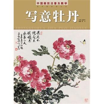 简单图书水墨画教案-中国画技法普及教学 写意牡丹 赵锦杰