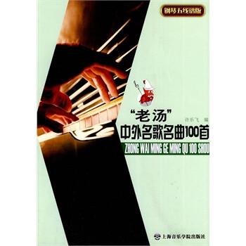 钢琴五线谱版 老汤 中外名歌名曲100首 许乐飞 上海音乐学院出版社