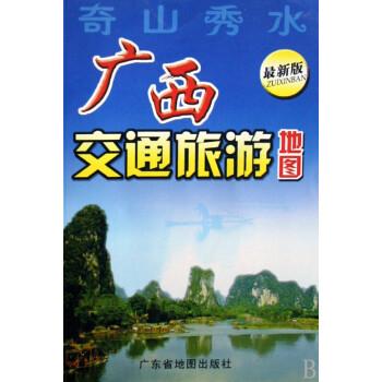奇山秀水广西交通旅游地图(最新版)
