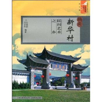 鹤庆县城至辛屯镇地图