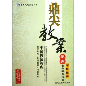 打莲湘教学视频钢琴曲-环境保护 系列丛书 鼎尖教案