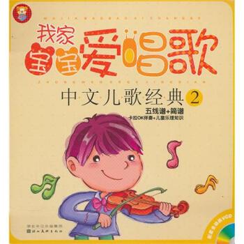 我家下册爱开心中文课件宝宝2经典年级儿歌四英语唱歌图片