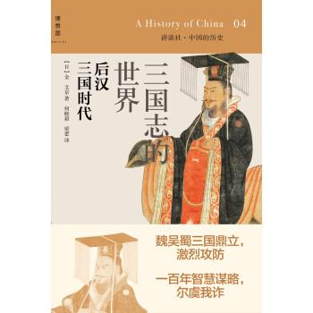 讲谈社·中国的历史 精装全十册 ¥315-¥100=¥215