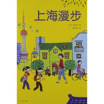 花生文库 花生绘本系列:上海漫步图片
