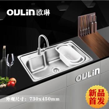 欧琳304 OLC73450单槽水槽¥899-20-40=¥839