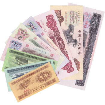 第三套人民币小全套(共9枚)纸币收藏册大全 第三版人民币 送礼投资收藏 钱币创意礼物 不带册子