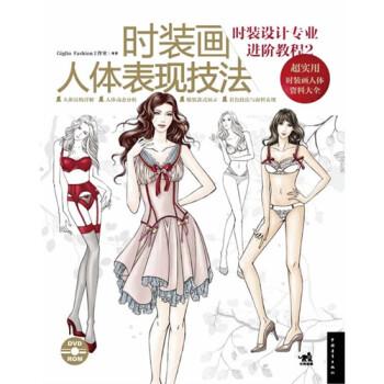 时装画人体表现技法时装设计专业进阶教程2随书附赠