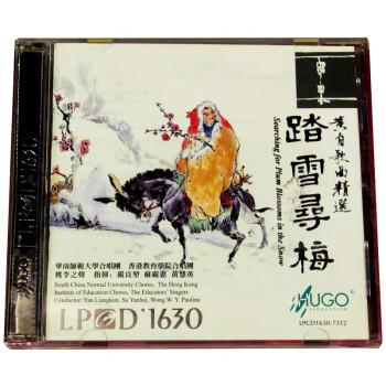 十大发烧唱片 踏雪寻梅 黄自歌曲精选 LPCD1630 1CD
