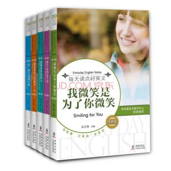 常青藤学习馆·每天读点好英文 电子书