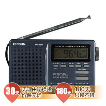 德生(Tecsun) DR-920 全波段便携式收音机