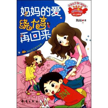 小学生日记本封面人物龙猫