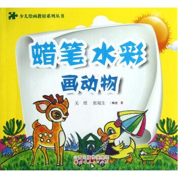 蜡笔水彩画动物 少儿绘画教材系列丛书