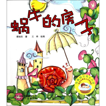 蜗牛的房子 为我的宝贝大声读获奖名家幼儿文学精选