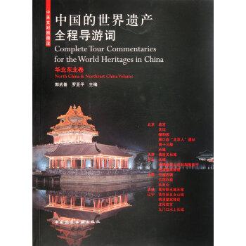 游词(华北东北卷中英文