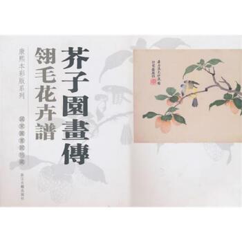 佛系少女竹笛乐曲谱子-芥子园 康熙 花卉 画传