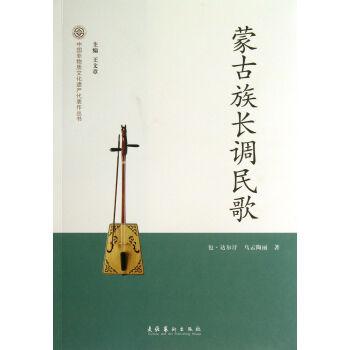 长调民歌 蒙古族