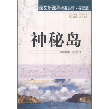 《神秘岛(导读版)\/语文新课程标准必读》([法]儒