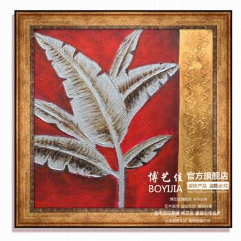 博艺佳【银色芭蕉叶】家居装饰画手绘油画 欧式花卉油画 高档有框画