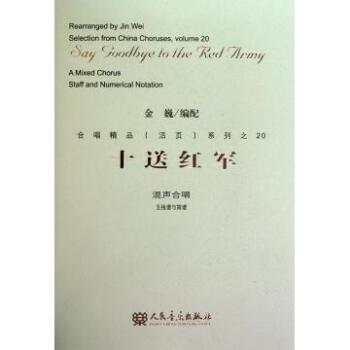 十送红军(混声合唱五线谱与简谱)/合唱精品活页系列