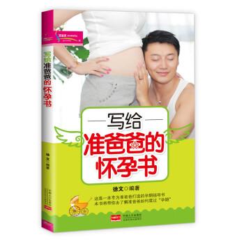 《写给准爸爸的怀孕书》(徐文)