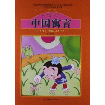 中国寓言世界少年儿童文学名著