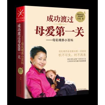 成功渡过母爱第一关:母乳喂养小百科 试读