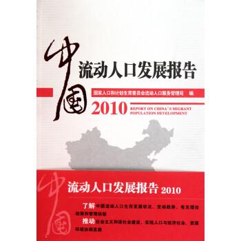 中国流动人口发展报告2010