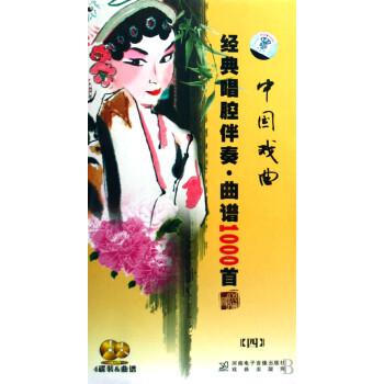 VCD中国戏曲经典唱腔伴奏曲谱1000首 4碟装 京东