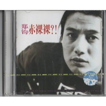 郑钧 赤裸裸 CD