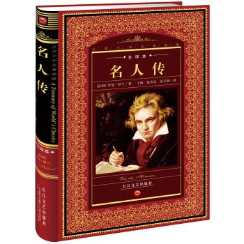 世界文学名著典藏:名人传 PDF版