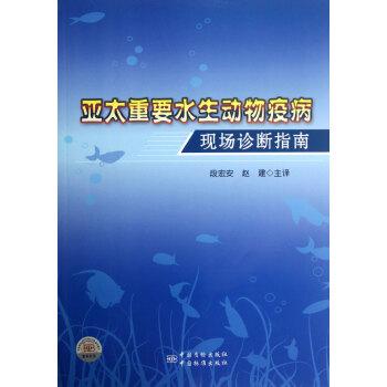 亚太重要水生动物疫病现场诊断指南