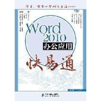 模板,56个word精选技巧以及word2010常用快捷