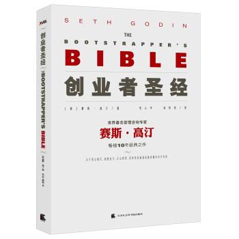 创业者圣经 版
