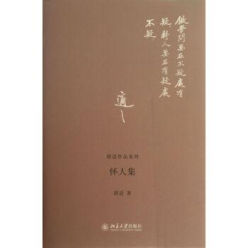 怀人集 胡适作品系列 胡适 北京大学出版社