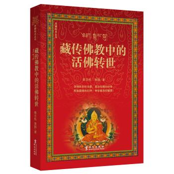 藏传佛教中的活佛转世 在线阅读
