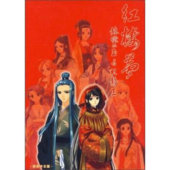 DVD-R红楼梦林黛玉与北静王 电子书