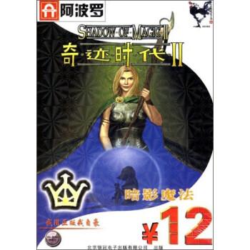 CD-R奇迹时代:暗影魔法/阿波罗