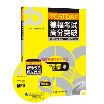 德福考试高分突破真题集 电子书下载