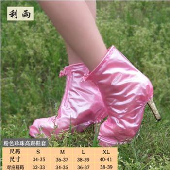 利雨防雨鞋套雨靴套女加厚底时尚防水鞋套男下雨天套