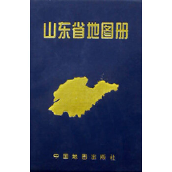 山东省地图册