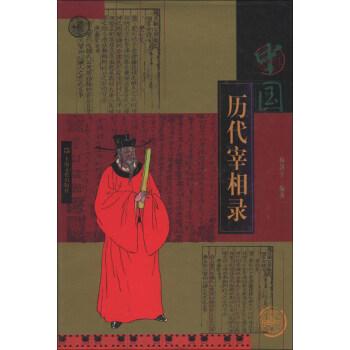 中国历代宰相录 电子书下载